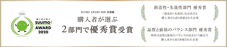 スーモアワード2020 2部門受賞
